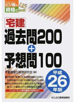 宅建過去問200+予想問100 平成26年版