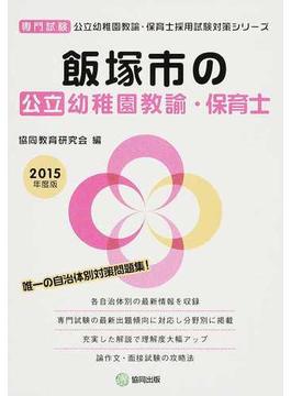 飯塚市の公立幼稚園教諭・保育士 専門試験 2015年度版