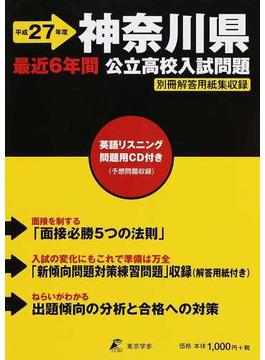 神奈川県公立高校入試問題 平成27年度