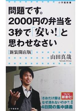 問題です。2000円の弁当を3秒で「安い!」と思わせなさい 新装開店版(小学館新書)
