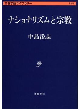 ナショナリズムと宗教(文春学藝ライブラリー)