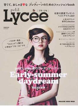 petit Lycee 甘くて、おしゃま♥なプレティーンのためのファッションbook ISSUE001(2014Summer) Early‐summer daydream(マガジンハウスムック)