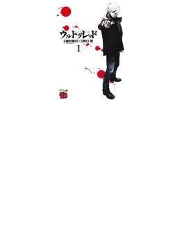 ウルトラ・レッド(チャンピオンREDコミックス) 3巻セット(チャンピオンREDコミックス)