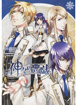 神々の悪戯(あそび)(シルフコミックス) 3巻セット(シルフコミックス)