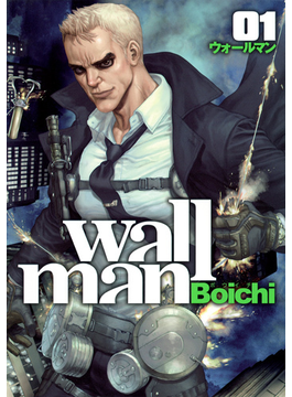 wallman(ヤングジャンプ・コミックス) 3巻セット(ヤングジャンプコミックス)