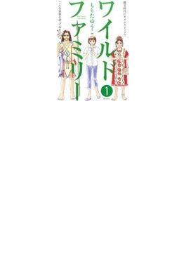 ワイルドファミリー(KIBO COMICS) 2巻セット(希望コミックス)