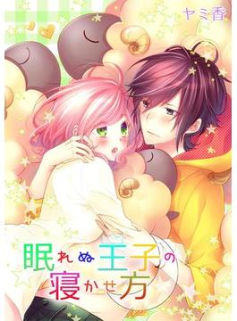 眠れぬ王子の寝かせ方(TL☆恋乙女ブック)
