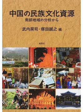 中国の民族文化資源 南部地域の分析から