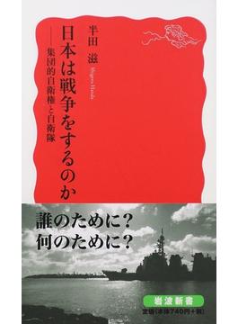 日本は戦争をするのか 集団的自衛権と自衛隊(岩波新書 新赤版)