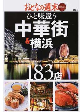 ひと味違う中華街&横浜183店