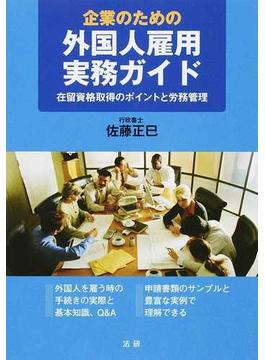 企業のための外国人雇用実務ガイド 在留資格取得のポイントと労務管理