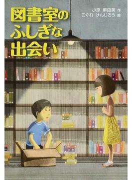 図書室のふしぎな出会い
