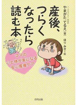 産後、つらくなったら読む本 ママの心と体が楽になる安心産後ケア