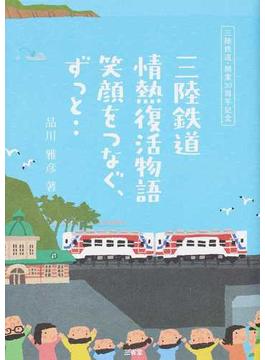 三陸鉄道情熱復活物語 笑顔をつなぐ、ずっと… 三陸鉄道・開業30周年記念