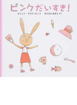 ピンクだいすき!