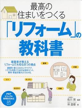 最高の住まいをつくる「リフォーム」の教科書