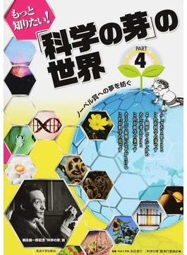 もっと知りたい!「科学の芽」の世界 ノーベル賞への夢を紡ぐ PART4
