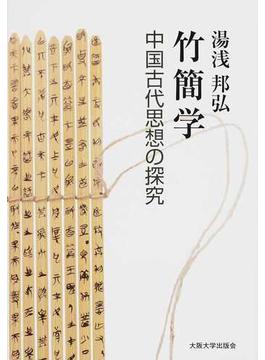 竹簡学 中国古代思想の探究