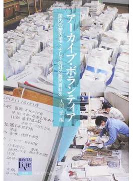 アーカイブ・ボランティア 国内の被災地で、そして海外の難民資料を(阪大リーブル)