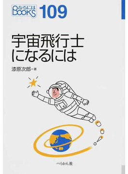 宇宙飛行士になるには