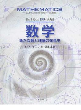 数学 新たな数と理論の発見史
