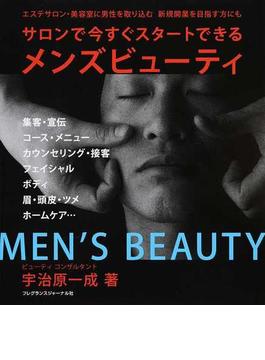 サロンで今すぐスタートできるメンズビューティ エステサロン・美容室に男性を取り込む 新規開業を目指す方にも