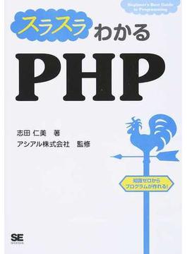 スラスラわかるPHP 知識ゼロからプログラムが作れる!