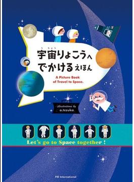 宇宙りょこうへでかけるえほん Let's go to Space together!