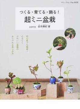 つくる・育てる・飾る!超ミニ盆栽 初心者でも簡単!小さくてかわいい盆栽のおしゃれな楽しみ方(ブティック・ムック)