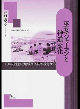 巫女・シャーマンと神道文化 日中の比較と地域民俗誌の視角から