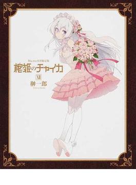 棺姫のチャイカ Blu‐ray付き限定版 12(富士見ファンタジア文庫)