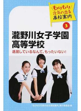 瀧野川女子学園高等学校 退屈しているなんて、もったいない!