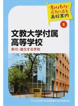 文教大学付属高等学校 新化・進化する学校