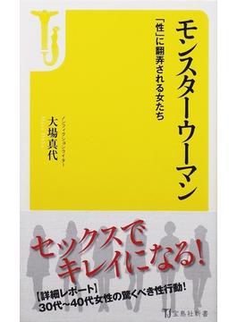 モンスターウーマン 「性」に翻弄される女たち(宝島社新書)