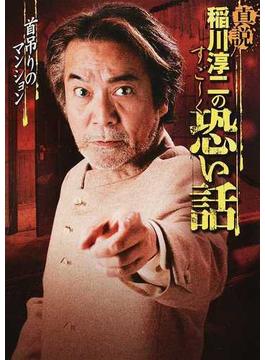 真説稲川淳二のすご~く恐い話 首吊りのマンション(リイド文庫)
