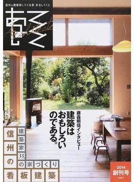 あるしてくと 信州の建築家とつくる家 vol.1(2014April)