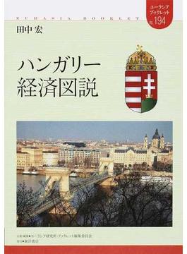 ハンガリー経済図説