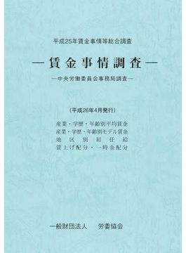賃金事情等総合調査 賃金事情調査 中央労働委員会事務局調査 平成25年