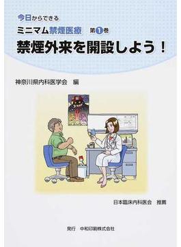 今日からできるミニマム禁煙医療 第1巻 禁煙外来を開設しよう!