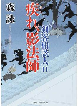 疾れ、影法師 書き下ろし長編時代小説(二見時代小説文庫)