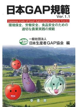 日本GAP規範 Ver.1.1 環境保全、労働安全、食品安全のための適切な農業実践の規範 改訂