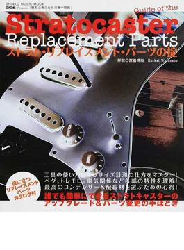 ストラト・リプレイスメント・パーツの掟(SHINKO MUSIC MOOK)