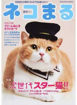 ネコまる みんなで作る猫マガジン Vol.28(2014夏秋号) 特集次世代スター猫!!(タツミムック)