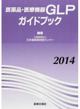 医薬品・医療機器GLPガイドブック 2014