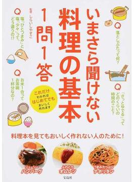 いまさら聞けない料理の基本1問1答 料理本を見てもおいしく作れない人のために!
