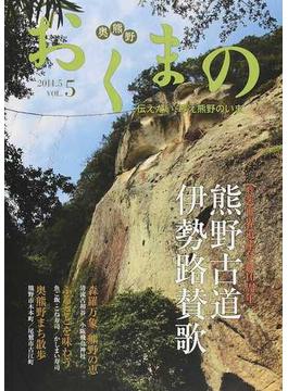 おくまの 伝えたい、みえ熊野のいま VOL.5(2014.5)