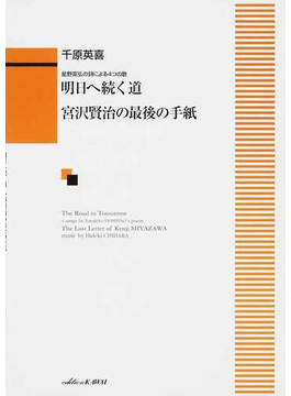 明日へ続く道/宮沢賢治の最後の手紙 星野富弘の詩による4つの歌