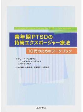 青年期PTSDの持続エクスポージャー療法 10代のためのワークブック