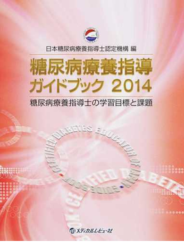 糖尿病療養指導ガイドブック 糖尿病療養指導士の学習目標と課題 2014