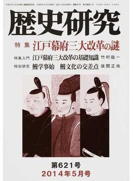 歴史研究 第621号(2014年5月号) 特集江戸幕府三大改革の謎